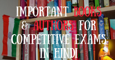 Indian Famous Books and their Authors name in Hindi
