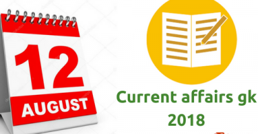 12 August 2018 - Current affairs general knowledge