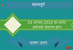 Current affairs- General knowledge 24 August 2018