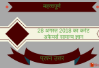Current affairs- General knowledge 28 August 2018