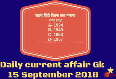15 September 2018- Daily current affairs Gk