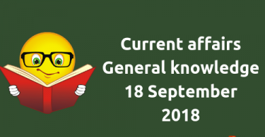 Daily current affairs- General knowledge 18 September 2018
