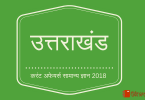 Uttarakhand- Current affairs general knowledge in Hindi 2018
