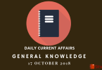 Daily current affairs- General knowledge 17 October 2018