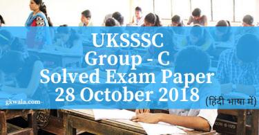 UKSSSC Group- C Solved Exam Paper 28 October 2018