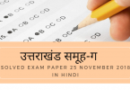 UKSSSC Group - C Exam Solved Paper 25 November 2018
