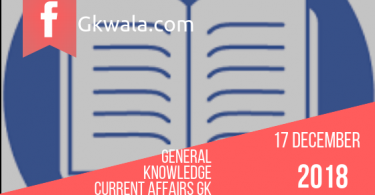 https://www.gkwala.com/16-december-2018-general-knowledge-current-affairs-gk/