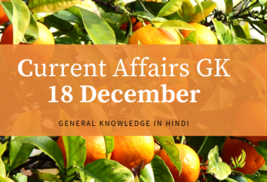 Daily current affairs Gk- 18 December 2018
