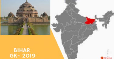 Bihar- General knowledge and Current affairs Gk 2019