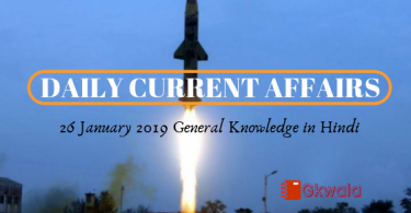 Current Affairs Gk 26 January 2019