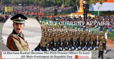 Current Affairs Gk 2019