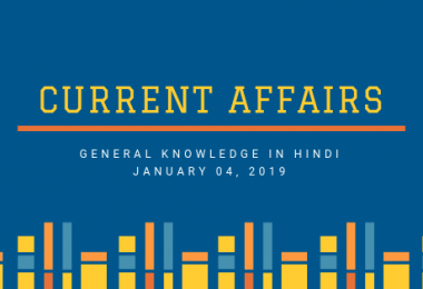 Daily Current Affairs GK Question and Answer 04 January 2019