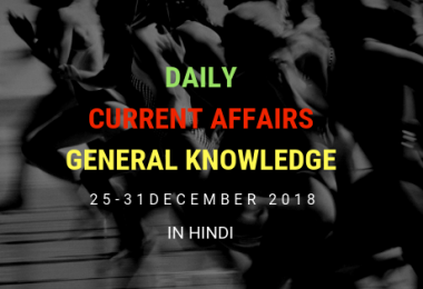 Daily Current Affairs General Knowledge 25-31 December 2018