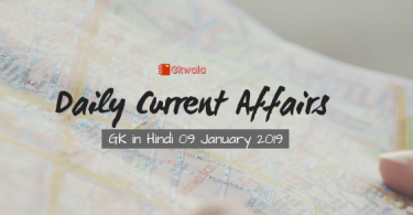 Current Affairs Gk 9 January 2019 in Hindi