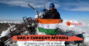 Daily Current Affairs Gk Questions Answer