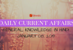 Daily Current Affairs 08 January 2019