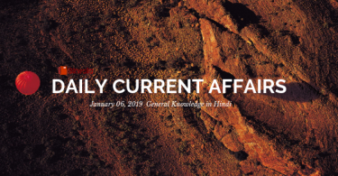 Daily Current Affairs General Knowledge 06 January 2019