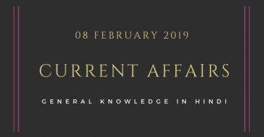 Current Affairs GK Questions Answer 08 February 2019
