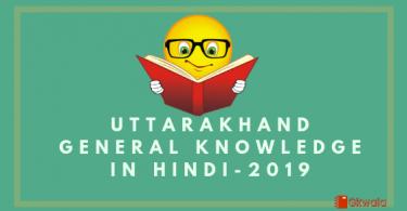Uttarakhand General knowledge in Hindi- 2019