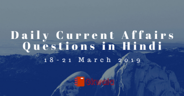 Current Affairs 18-21 March 2019 - Hindi | Important GK 2019