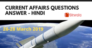 Current Affairs 26-28 March 2019 - Hindi | GK in Hindi