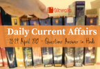 Current Affairs 21-24 April 2019 - Hindi | Gk in Hindi