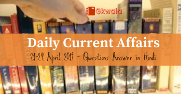 Current Affairs 21-24 April 2019 - Hindi | Gk in Hindi