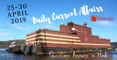 Current Affairs 25-30 April 2019 - Hindi | डेली करेंट अफेयर्स