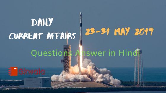 Current Affairs May 2019 - Hindi | करेंट अफेयर्स प्रश्न 2019