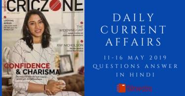 Current Affairs 11-16 May 2019 - Hindi | डेली करेंट अफेयर्स