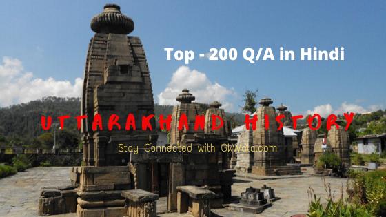 Uttarakhand GK 2019 - Hindi   Uttarakhand History in Hindi