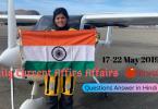 Current Affairs Gk May 2019 - Hindi | डेली करेंट अफेयर्स - Hindi