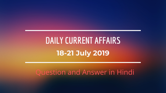 Current Affairs July 2019 - Hindi | डेली करेंट अफेयर्स प्रश्न