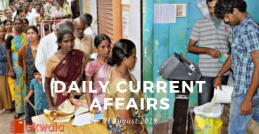 Current Affairs 03 August 2019 - Hindi