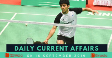 Current Affairs 16 September 2019 - Hindi