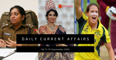 Current Affairs 11-15 September 2019 - Hindi
