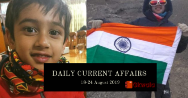 Current Affairs 18-24 August 2019 - Hindi