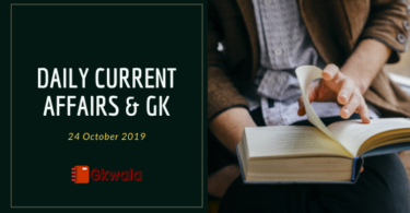 Current Affairs GK 24 October 2019 - Hindi