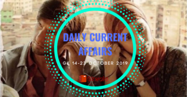 Current Affairs GK 14-23 October 2019 - Hindi