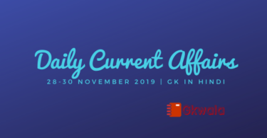 Current Affairs November 2019 in Hindi | GK in Hindi