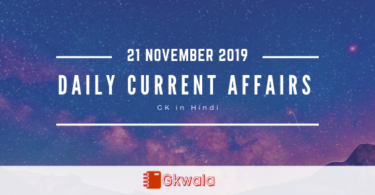 Current Affairs Gk 21 November 2019 - Hindi