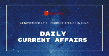 Current Affairs 24 November 2019 - Hindi | Gk in Hindi