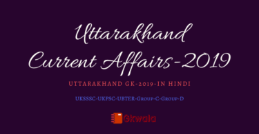 Uttarakhand Current Affairs 2019 - Hindi | Uttarakhand GK - Hindi