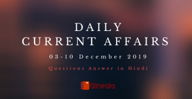 Current Affairs December 2019 - Hindi
