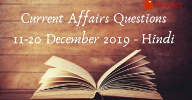 Current Affairs Questions 11-20 December 2019 - Hindi