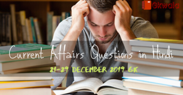 Current Affairs Questions in Hindi | 21-29 December 2019 GK