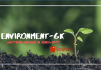Environment GK Questions in Hindi | EVS Important Questions