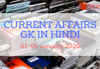 Current Affairs GK January 2020 in Hindi