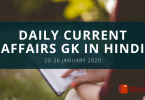 Current Affairs 20-26 January 2020 - Hindi