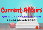 Current Affairs Gk 23-26 March 2020 - Hindi